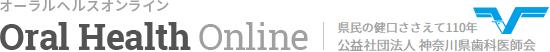 オーラルヘルスオンライン|県民の健口ささえて110年、一般社団法人神奈川県歯科医師会