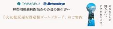 神奈川県歯科医師会の会員の先生方へ 「大丸松坂お得意様ゴールドカード」のご案内